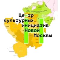 Центр культурных инициатив «новой Москвы»