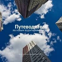 Путеводитель по новым территориям Москвы