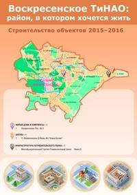 Планы развития Новомосковского округа