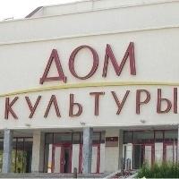 Дома культуры Новомосковский округ