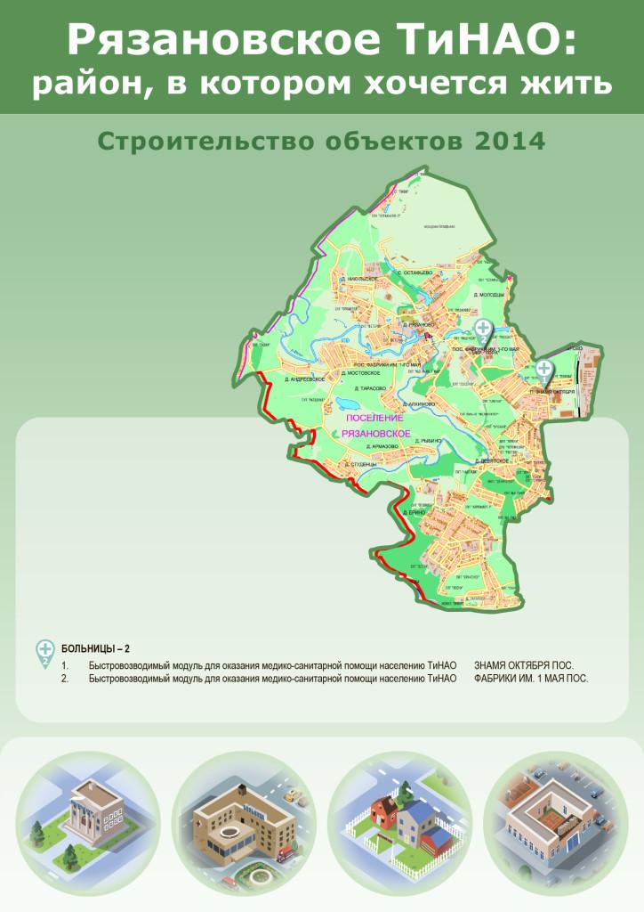 Поселение Рязановское