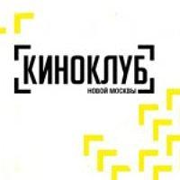 «Киноклуб Новой Москвы»
