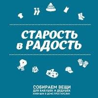 В Новомосковском округе пройдет акция «Старость в радость»