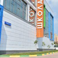 Школа в ЖК «Татьянин Парк» откроется в 1 сентября