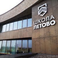 Построены общежитиям для учащихся и преподавателей школы-пансиона «Летово»