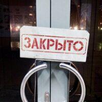 Роспотребнадзор опечатал магазин «Фасоль» в Новомосковском округе. Закрыто
